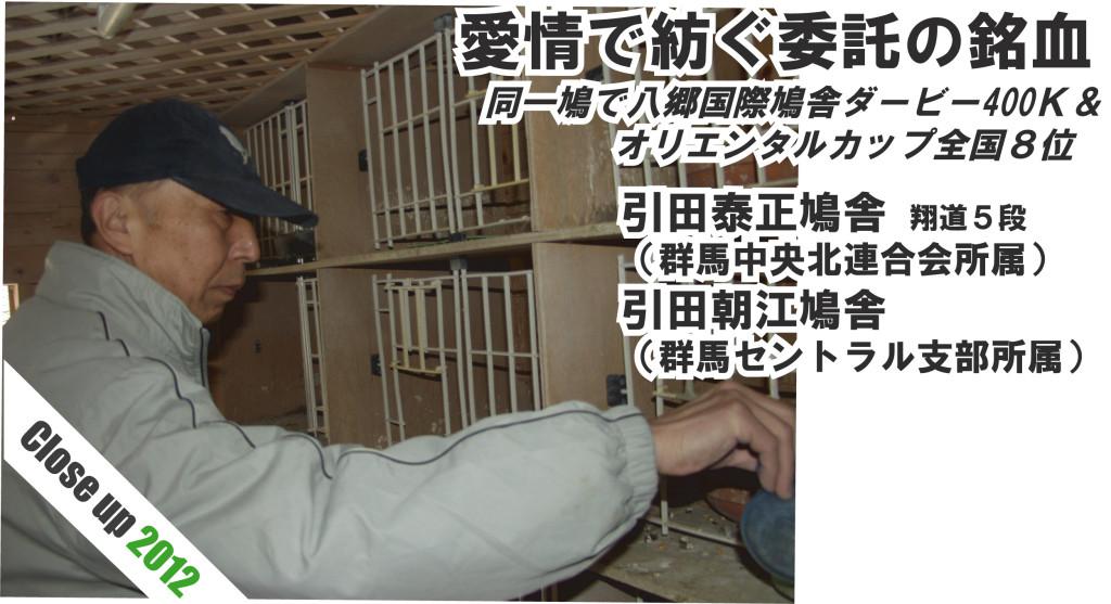引田泰正&朝江鳩舎
