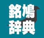 銘鳩辞典ロゴ