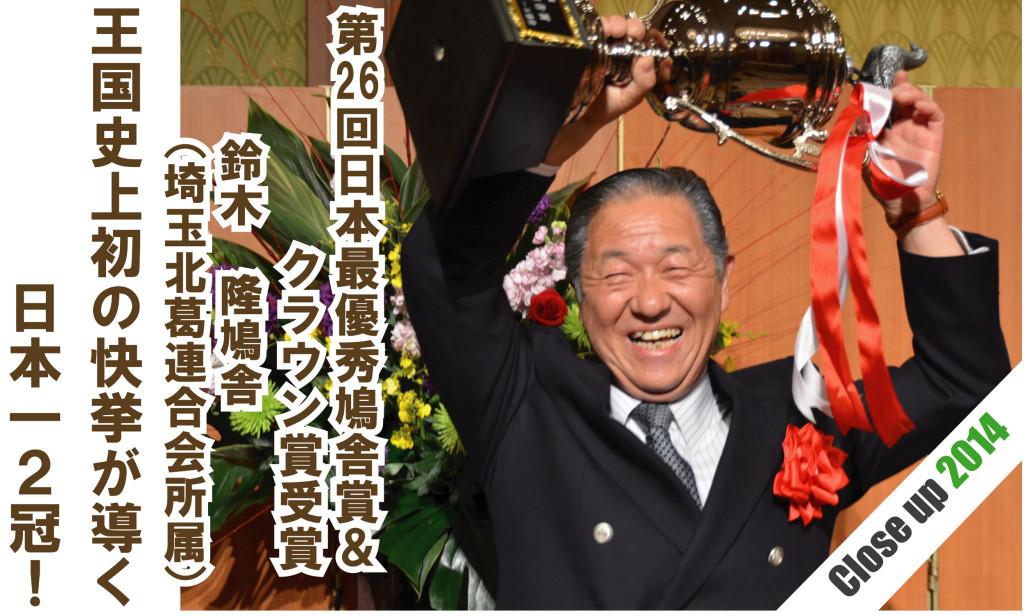 TOP-suzuki2014